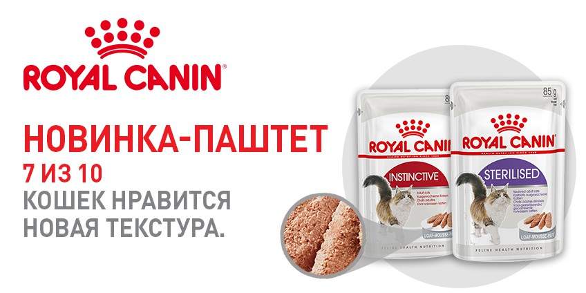 Официальнфй сайт RoyaL Canin